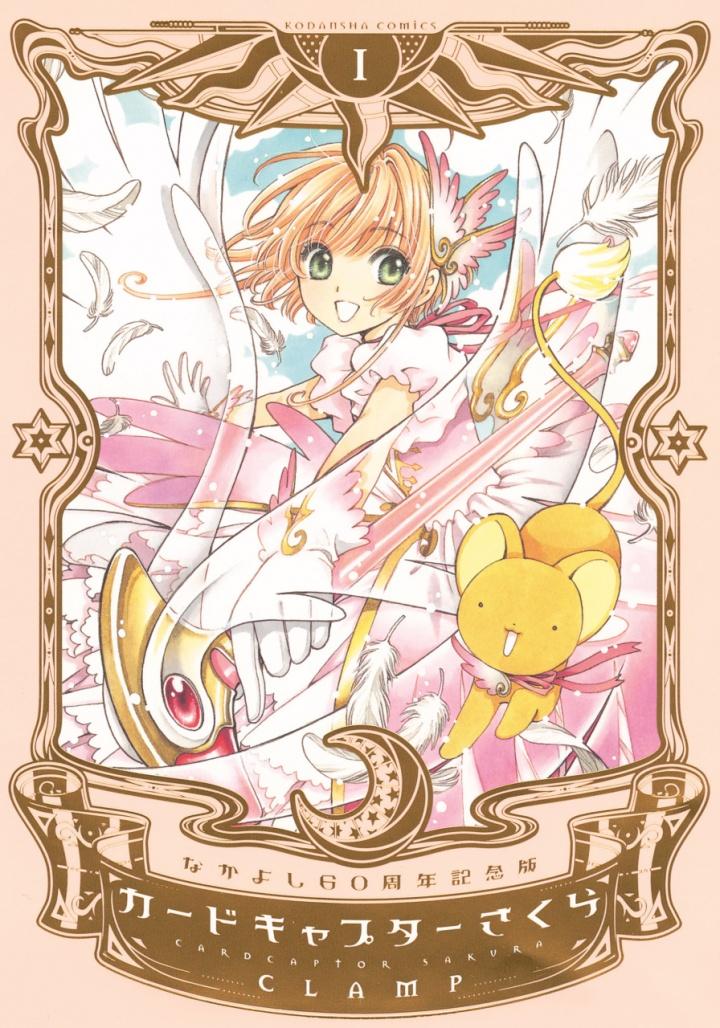 07-Cardcaptor_Sakura